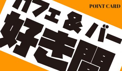 ポイントカード(オモテ)_カフェバー好き間
