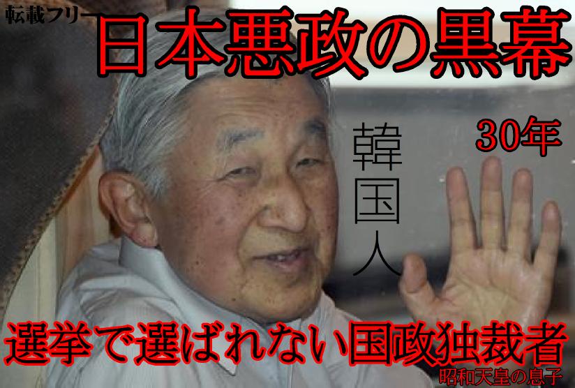 ☆悪政黒幕0