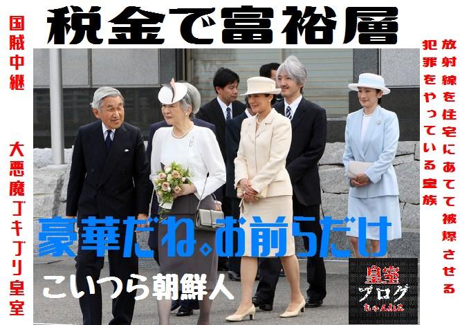 ☆税金で富裕層 経団連 皇室