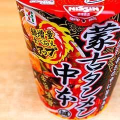 タンメン トマト 蒙古 「蒙古タンメン中本」カップ麺に初のトマト味「蒙古トマタン」登場