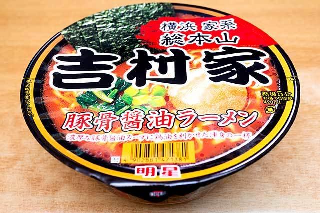 家系総本山 吉村家 豚骨醤油ラーメン