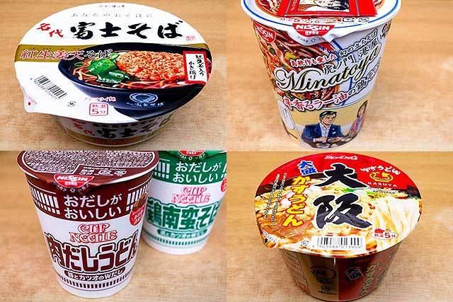 【カップ麺ランキング2019】激辛系カップ麺部門 【Road to カップ麺アワード2019】