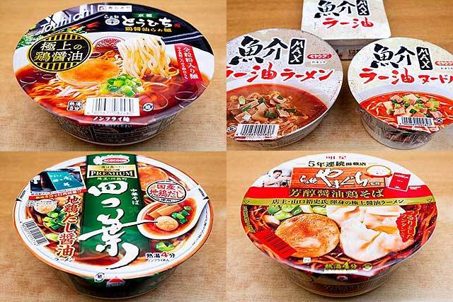 【カップ麺ランキング2019】しょうゆ系カップ麺部門 【Road to カップ麺アワード2019】