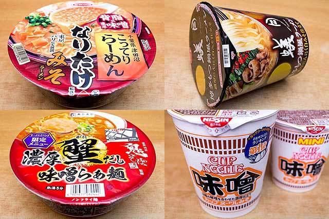 【カップ麺ランキング2019】みそ系カップ麺部門 【Road to カップ麺アワード2019】