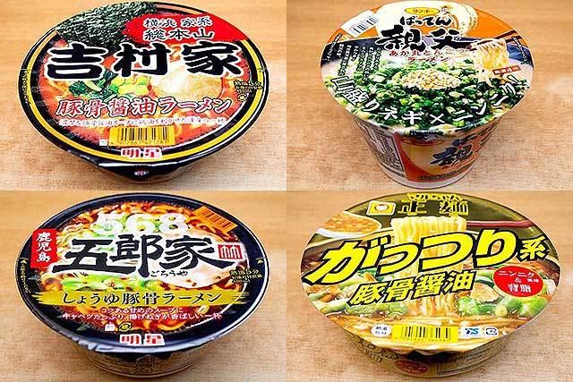 【カップ麺ランキング2019】とんこつ系とんこつしょうゆ系カップ麺部門 【Road to カップ麺アワード2019】