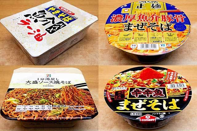 【カップ麺ランキング2019】汁なし・焼そば系カップ麺部門 【Road to カップ麺アワード2019】