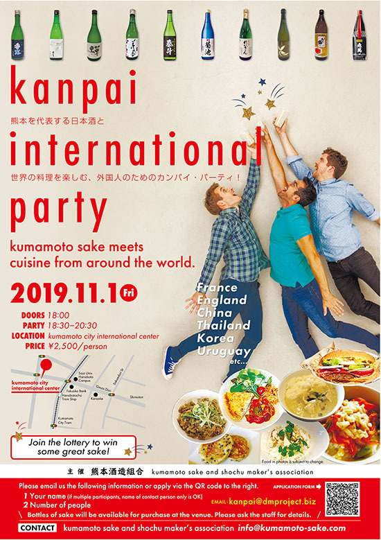 2019_KANPAI_INTERNATIONAL