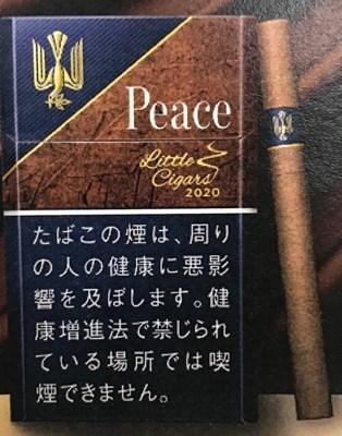 s-ピース リトルシガー1