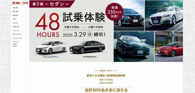 【車の懸賞/モニター】:愛知トヨタ 48時間試乗キャンペーン 第3弾