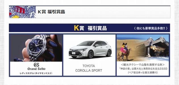 【車の懸賞情報】:TOYOTA COROLLA SPORTが1名様に当たる!
