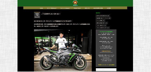 【当選発表】【バイクの懸賞情報130台目】:Ninja ZX-10R SE モニターキャンペーン