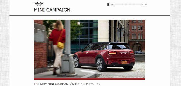 【車の懸賞/モニター】:THE NEW MINI CLUBMANに試乗できる3日間オーナー体験をプレゼント