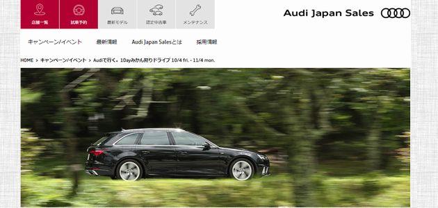 【車の懸賞/モニター】:Audiで行く。1Dayみかん狩りドライブが当たる!