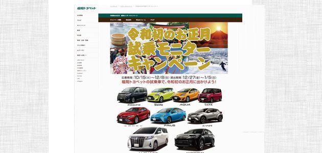 【車の懸賞/モニター】:令和初のお正月試乗モニターキャンペーン