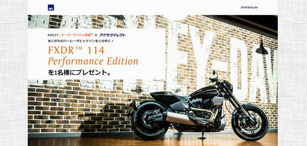【バイクの懸賞136台目】:2019年モデルFXDR 114 Performance Editionをレゼント