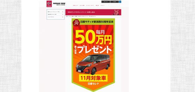 【車の懸賞/その他】:日産セレナの購入資金を1名様にプレゼント!