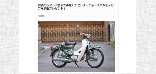 【バイクの懸賞137台目】:レストアした通称「カモメカブ」を1名様にプレゼント!