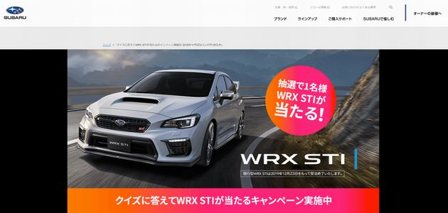 【応募977台目】:クイズに答えてSUBARU「WRX STI」が当たる!