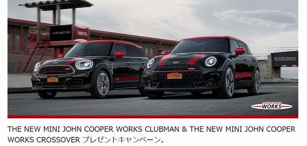 車の懸賞 THE NEW MINI JOHN COOPER WORKS CLUBMAN & THE NEW MINI JOHN COOPER WORKS CROSSOVER プレゼントキャンペーン