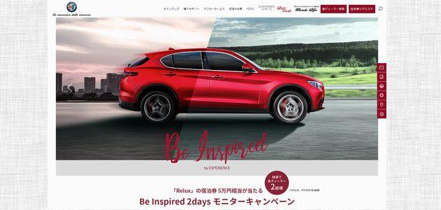 車の懸賞 Be Inspired 2days モニターキャンペーン FCAジャパン株式会社