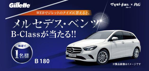 【応募979台目】:メルセデス・ベンツ B-Classが当たる!!