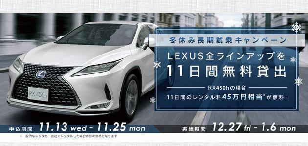 車の懸賞 LEXUS全ラインア11日間無料貸出 冬休み長期試乗キャンペーン LEXUS TOKYO