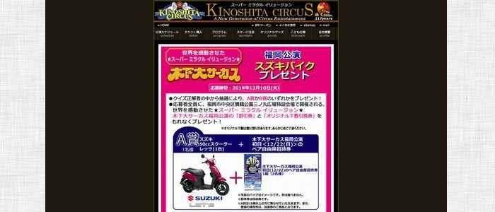 【バイクの懸賞138台目】:木下サーカス 福岡公演 スズキバイクプレゼント