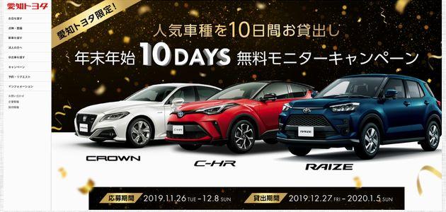 車の懸賞 年末年始 10DAYS 無料モニターキャンペーン 愛知トヨタ