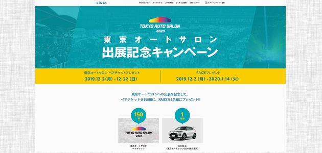【当選発表】【応募982台目】:トヨタ「RAIZE G シャイニングホワイトパール」を1名様にプレゼント
