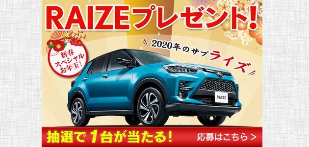 【車の懸賞情報】:トヨタ 新型ライズを抽選で1台プレゼント