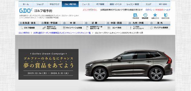 【応募985台目】:Volvo XC60が当たる!ゴルファーズドリームキャンペーン