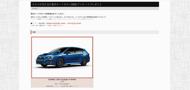 車の懸賞 クルマが当たる!! 東京オートサロン2020 アンケートプレゼント SUBARU