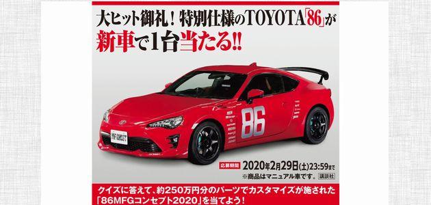 車の懸賞 クイズに答えて、約250万円分のパーツでカスタマイズが施された「86MFGコンセプト2020」を当てよう! 新行動最速伝説『MFゴースト』講談社