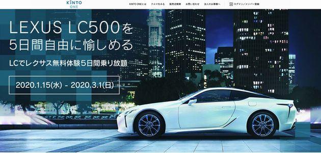 車の懸賞 LEXUS LC500 5日間体験を10名様にプレゼント KINTO