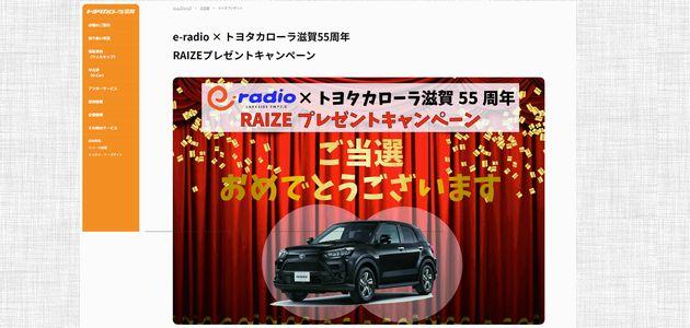 【当選発表】:e-radio × トヨタカローラ滋賀55周年 RAIZEプレゼントキャンペーン