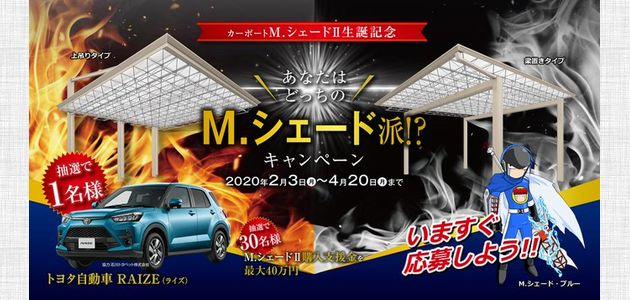 車の懸賞 あなたはどっち派 キャンペーン トヨタRAIZE(ライズ)プレゼント! 三協アルミ