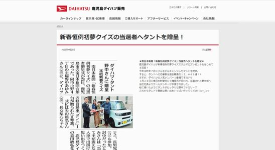 【当選発表】:南日本新聞「新春恒例初夢クイズ」当選者へタントを贈呈