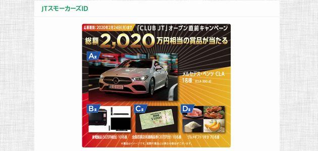 【車の懸賞情報】:メルセデス・ベンツ「CLA 200 d」を1名様をプレゼント