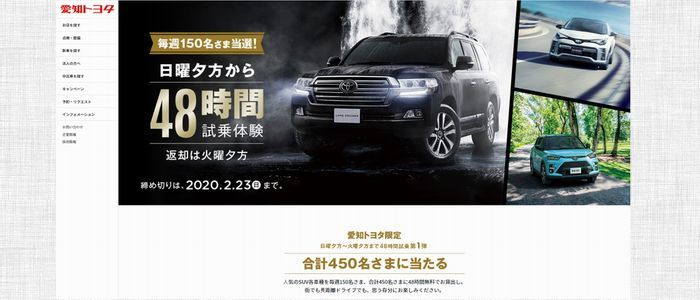 【車の懸賞/モニター】:愛知トヨタ 48時間試乗キャンペーン