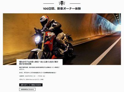 【バイクの懸賞142台目】:BMW Motorrad 100日間、新車オーナー体験が当たる!
