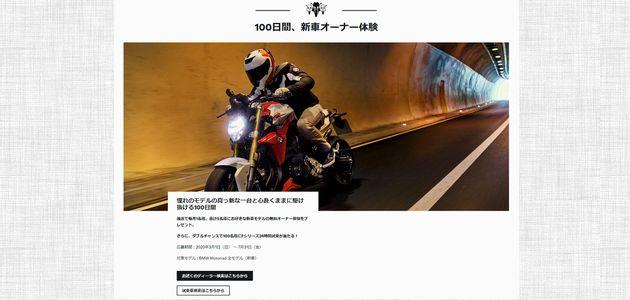 バイクの懸賞 BMW Motorrad 全モデル 100日間、新車オーナー体験