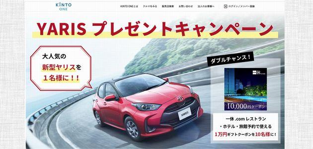 【応募995台目】:抽選で1名様にトヨタ新型ヤリスをプレゼント!