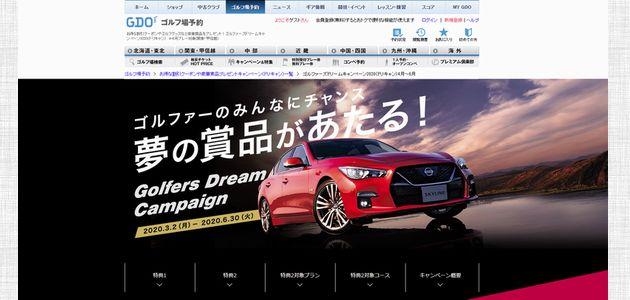 【5/25更新】【応募996台目】:日産「スカイライン GT Type SP HYBRID」が当たる!