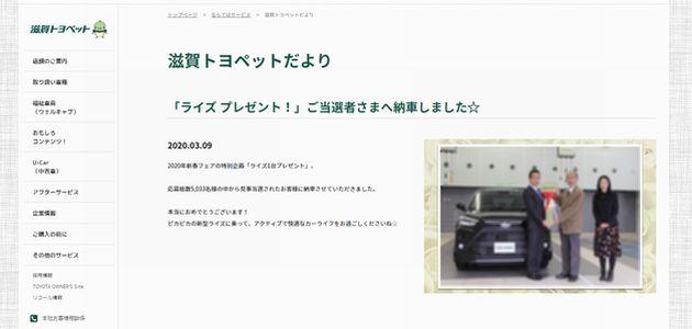 【当選発表】【車の懸賞情報】:トヨタ 新型ライズを抽選で1台プレゼント
