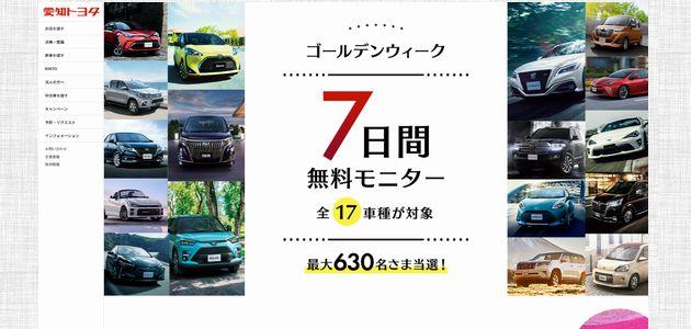 【車の懸賞/モニター】:ゴールデンウィーク 7日間無料モニター 最大630名様が当選!