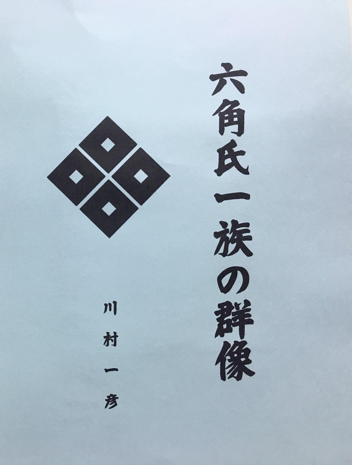 六角 (1)