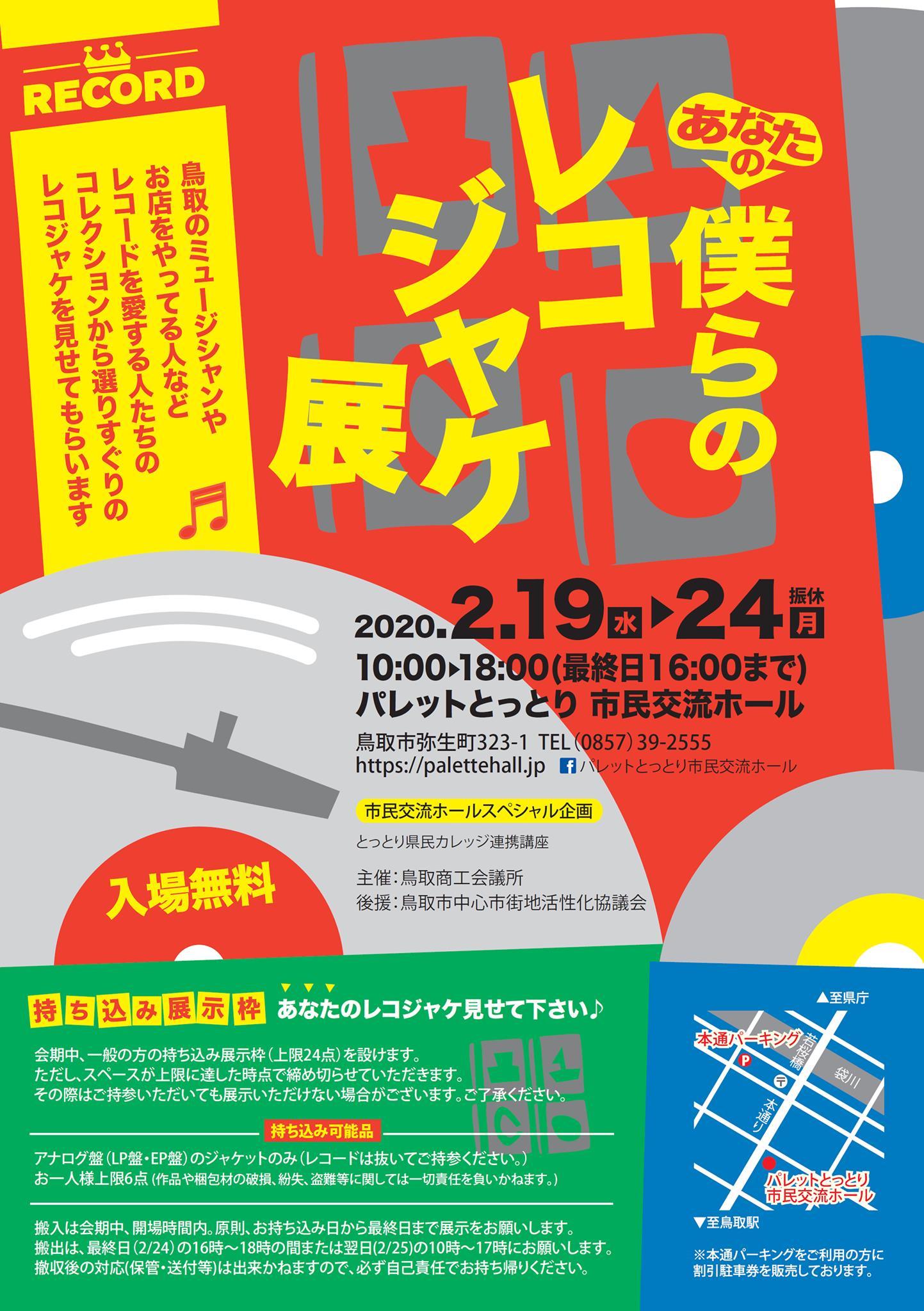 レコジャケ展2020