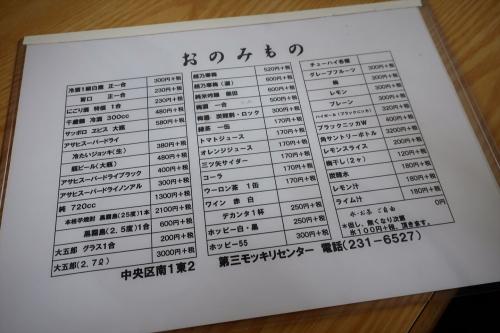第三モッキリセンター⑤ (7)_R