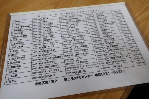 第三モッキリセンター⑤ (8)_R