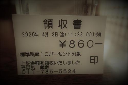 蔵寿㊻ (1)_R